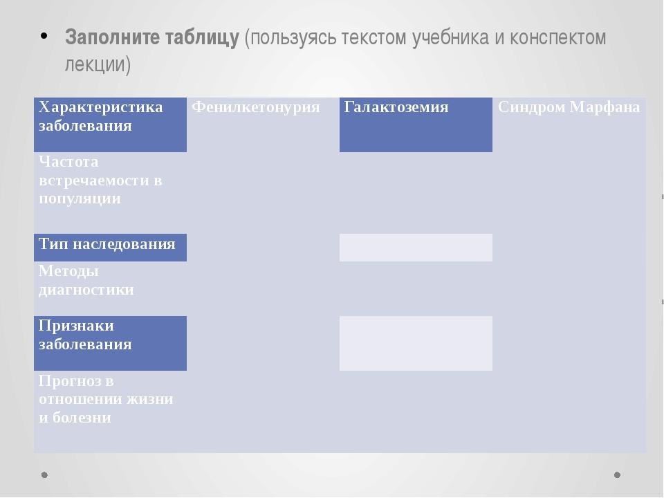 Заполните таблицу (пользуясь текстом учебника и конспектом лекции) Характерис...