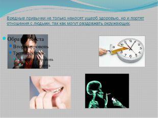 Вредные привычки не только наносят ущерб здоровью, но и портят отношения с лю