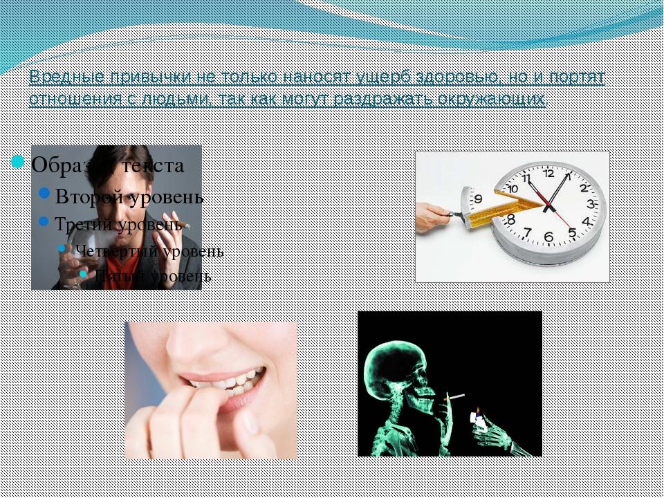 Вредные привычки не только наносят ущерб здоровью, но и портят отношения с лю...