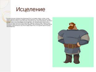 Исцеление Согласно былинам, богатырь Илья Муромец до 33 лет «не владел» рукам
