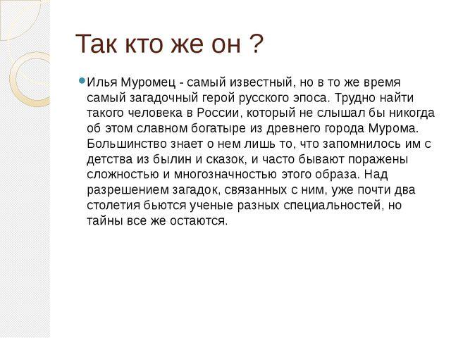 Так кто же он ? Илья Муромец - самый известный, но в то же время самый загадо...