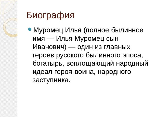 Биография Муромец Илья (полное былинное имя — Илья Муромец сын Иванович) — од...