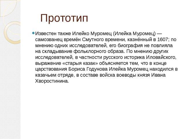 Прототип Известен также Илейко Муромец (Илейка Муромец) — самозванец времён...