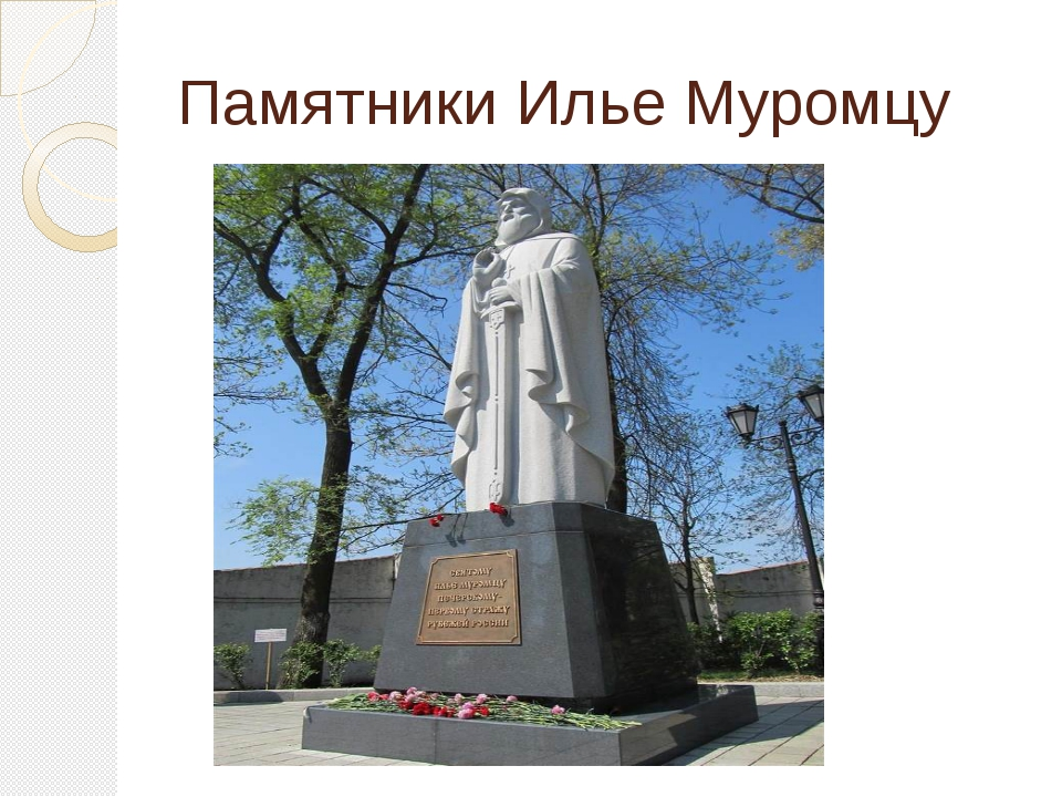 Памятники Илье Муромцу