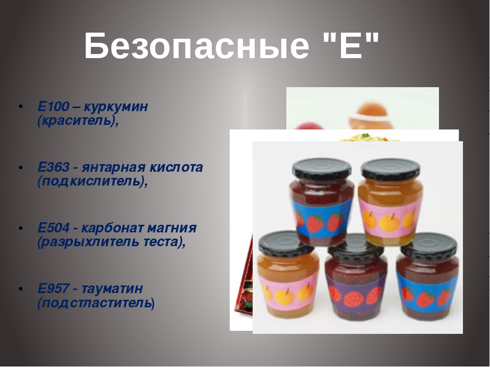 Е100 – куркумин (краситель), Е363 - янтарная кислота (подкислитель), Е504 -...