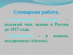 Словарная работа. Титулярный советник – высокий чин, звание в России до 1917