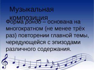 Музыкальная композиция Форма рондо – основана на многократном (не менее трёх