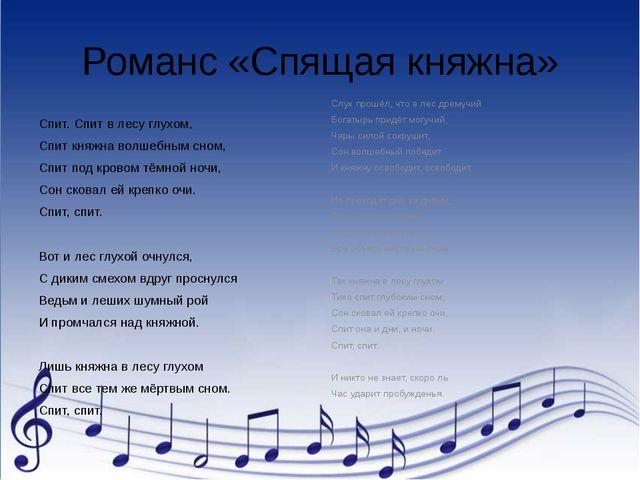Романс «Спящая княжна» Спит. Спит в лесу глухом, Спит княжна волшебным сном,...