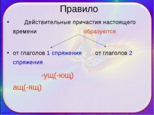 Правило Действительные причастия настоящего времени образуются от глаголов 1
