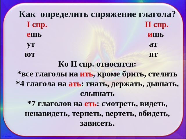 Как определить спряжение глагола? I спр. II спр. ешь ишь ут ат ют ят Ко II сп...
