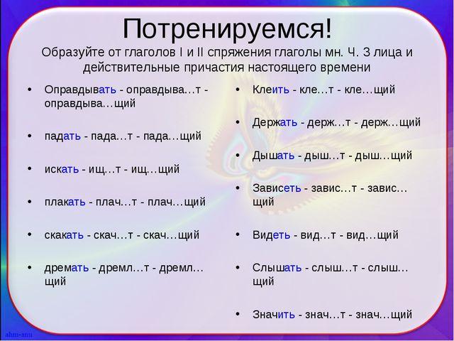 Потренируемся! Образуйте от глаголов I и II спряжения глаголы мн. Ч. 3 лица и...