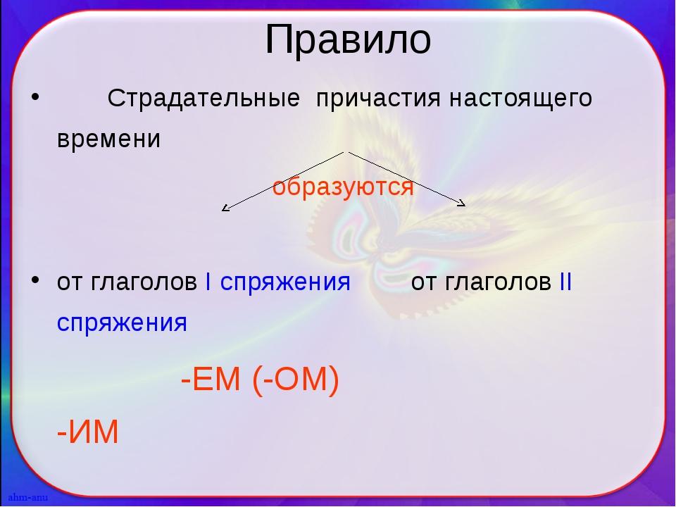 Правило Страдательные причастия настоящего времени образуются от глаголов I...