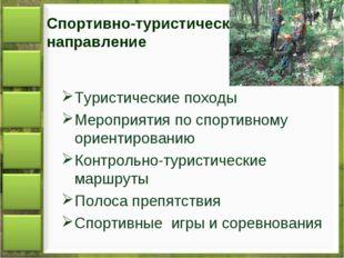 Спортивно-туристическое направление Туристические походы Мероприятия по спорт