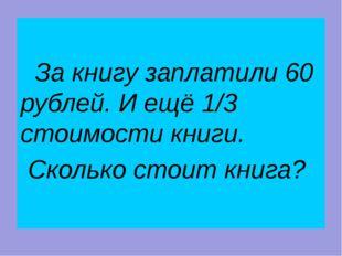 80 рублей