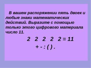 22 : 2 + 2 – 2 = 11
