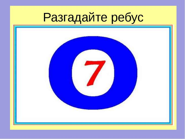 Восемь