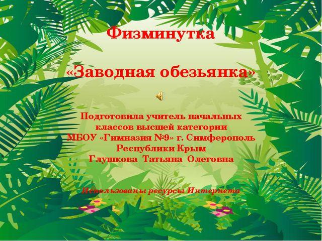 Физминутка «Заводная обезьянка» Подготовила учитель начальных классов высшей...