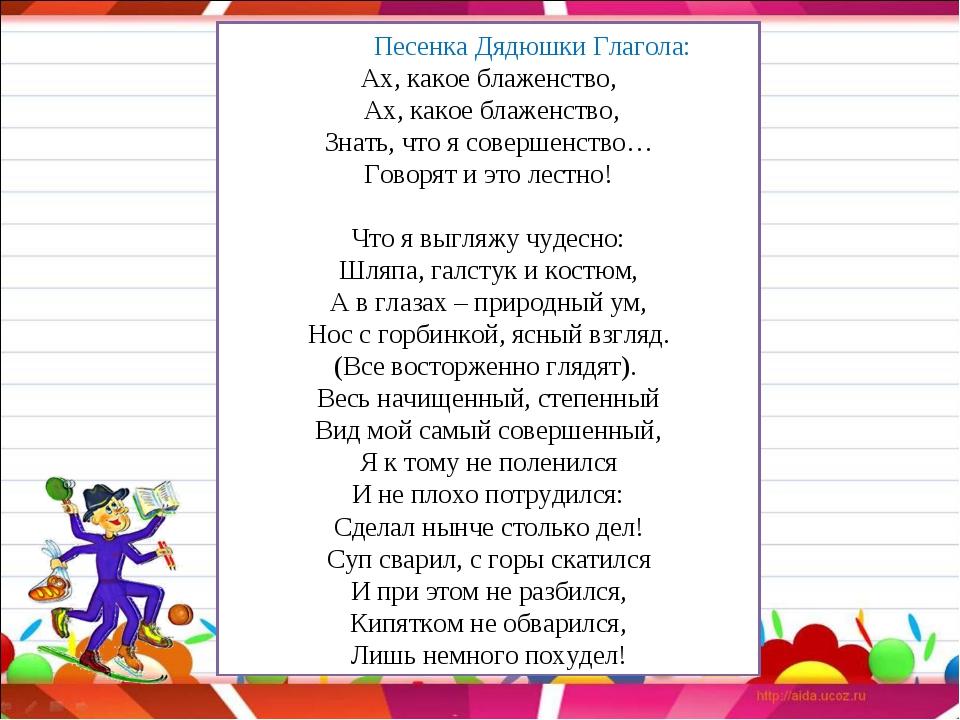 Песенка Дядюшки Глагола: Ах, какое блаженство, Ах, какое блаженство, Знать,...