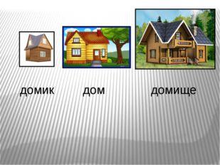 домик дом домище