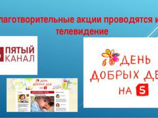 Благотворительные акции проводятся и на телевидение