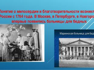 Понятие о милосердии и благотворительности возникло в России с 1764 года. В М