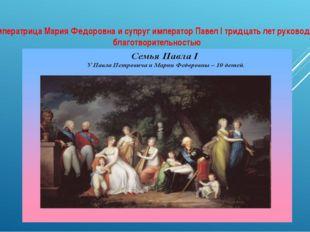 Императрица Мария Федоровна и супруг император Павел I тридцать лет руководил