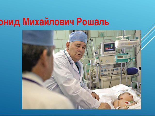 Леонид Михайлович Рошаль