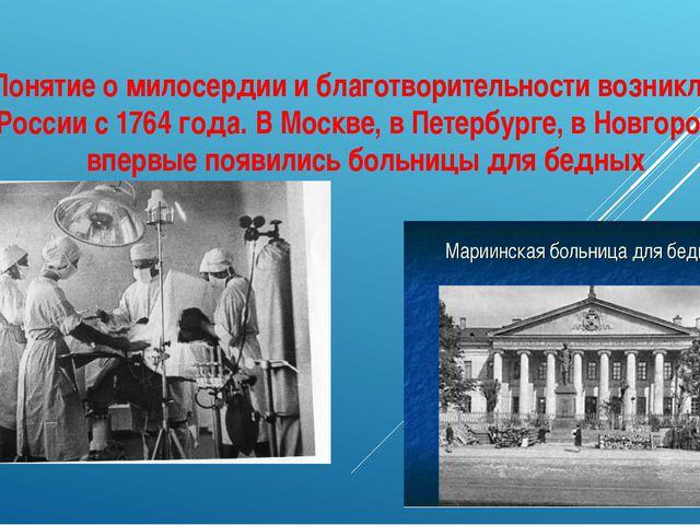 Понятие о милосердии и благотворительности возникло в России с 1764 года. В М...