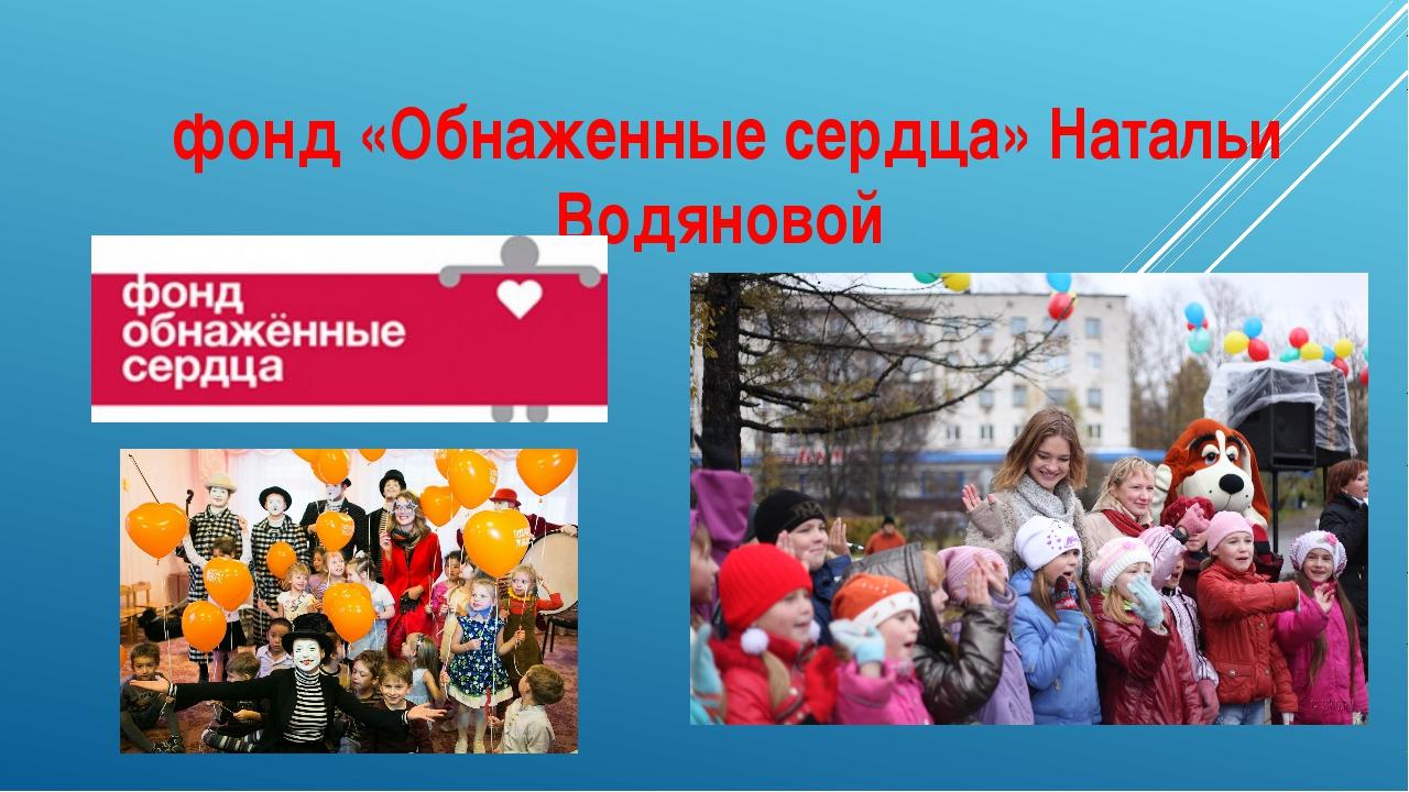фонд «Обнаженные сердца» Натальи Водяновой
