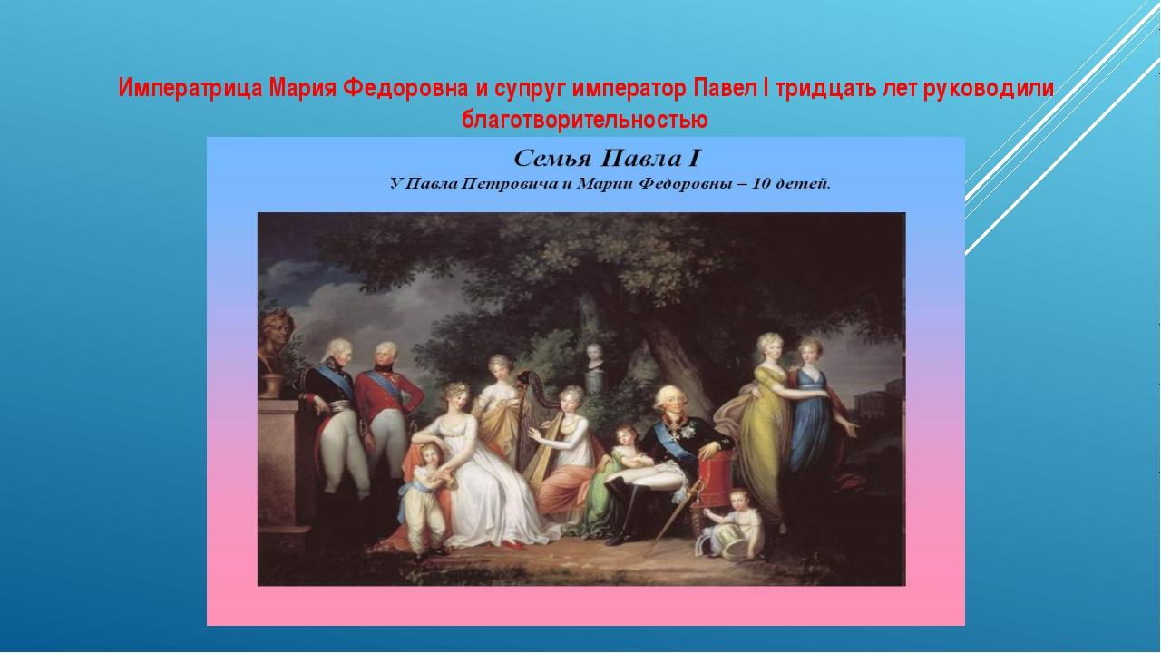 Императрица Мария Федоровна и супруг император Павел I тридцать лет руководил...