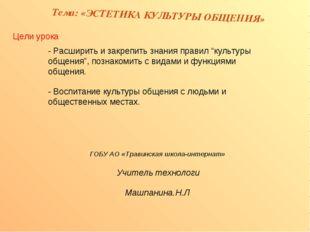 Тема: «ЭСТЕТИКА КУЛЬТУРЫ ОБЩЕНИЯ» Цели урока - Расширить и закрепить знания п