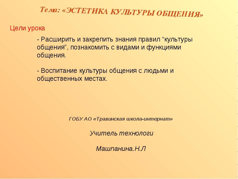 Тема: «ЭСТЕТИКА КУЛЬТУРЫ ОБЩЕНИЯ» Цели урока - Расширить и закрепить знания п...
