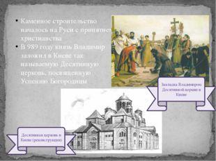 Каменное строительство началось на Руси с принятием христианства В 989 году к