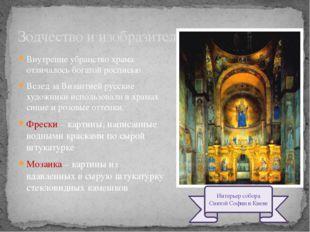 Внутренне убранство храма отличалось богатой росписью. Вслед за Византией рус