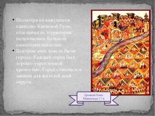 Несмотря на кажущееся единство Киевской Руси, отдельные ее территории пользов