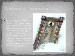 Художественное ремесло Русские ювелиры славились своим мастерством. Украшенны