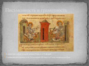 Славянскую азбуку создали монахи Кирилл и Мефодий. Славянская письменность во