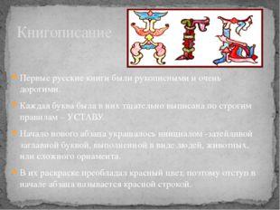Первые русские книги были рукописными и очень дорогими. Каждая буква была в н