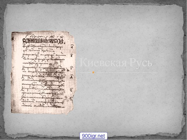 Киевская Русь 900igr.net