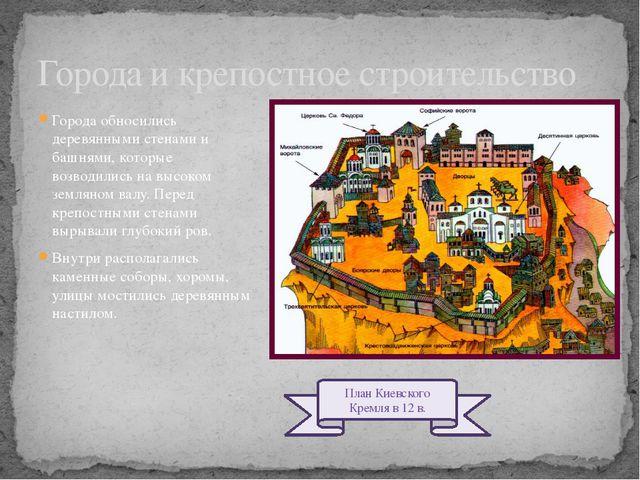 Города обносились деревянными стенами и башнями, которые возводились на высок...