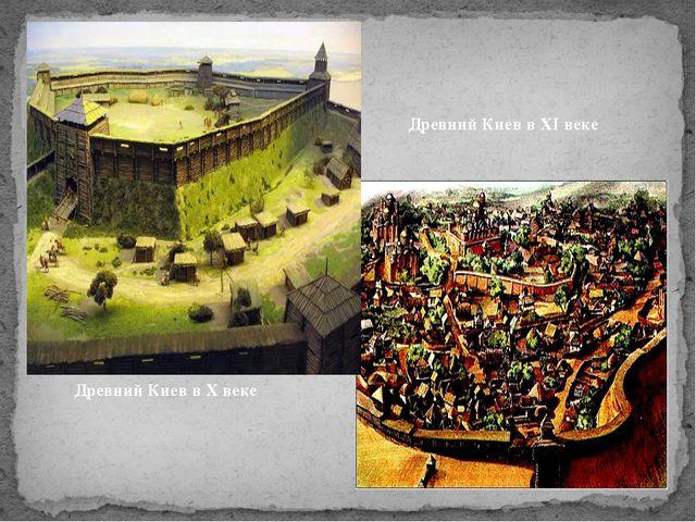 Древний Киев в Х веке Древний Киев в XI веке