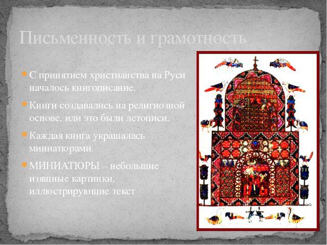 С принятием христианства на Руси началось книгописание. Книги создавались на...