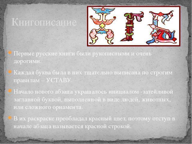 Первые русские книги были рукописными и очень дорогими. Каждая буква была в н...