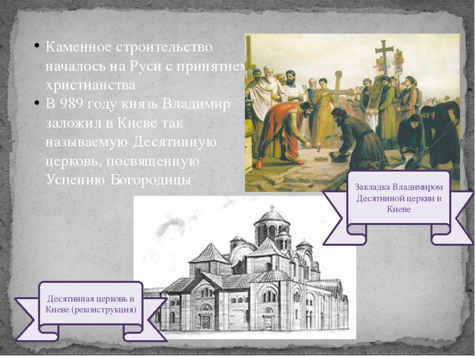 Каменное строительство началось на Руси с принятием христианства В 989 году к...