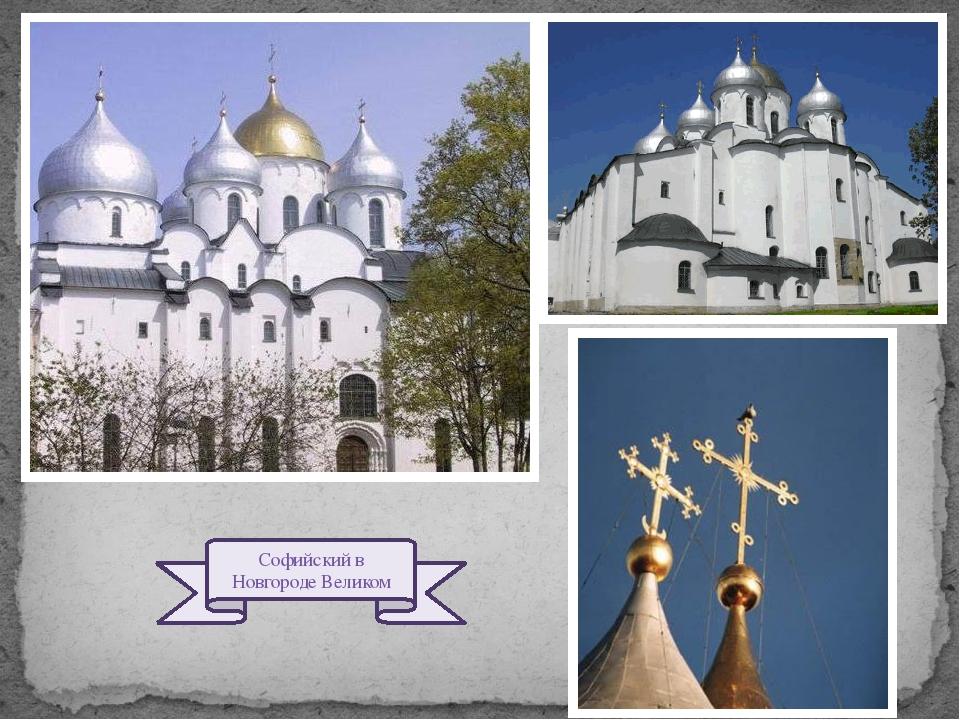 Софийский в Новгороде Великом