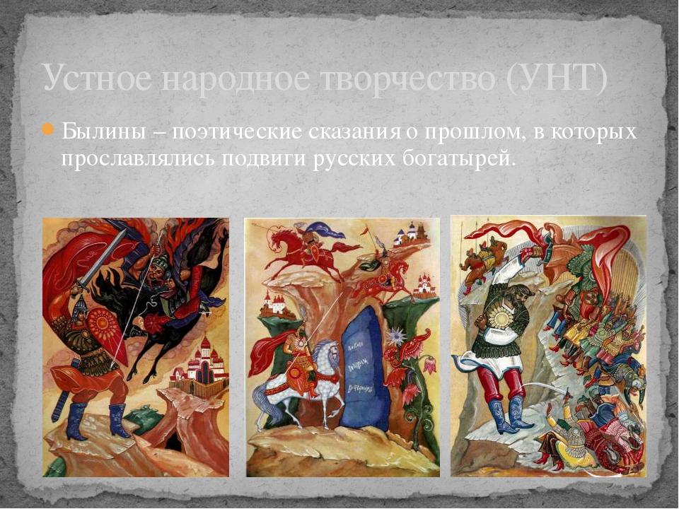 Былины – поэтические сказания о прошлом, в которых прославлялись подвиги русс...