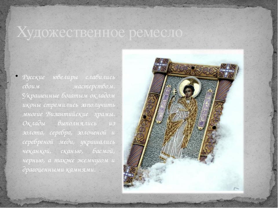 Художественное ремесло Русские ювелиры славились своим мастерством. Украшенны...