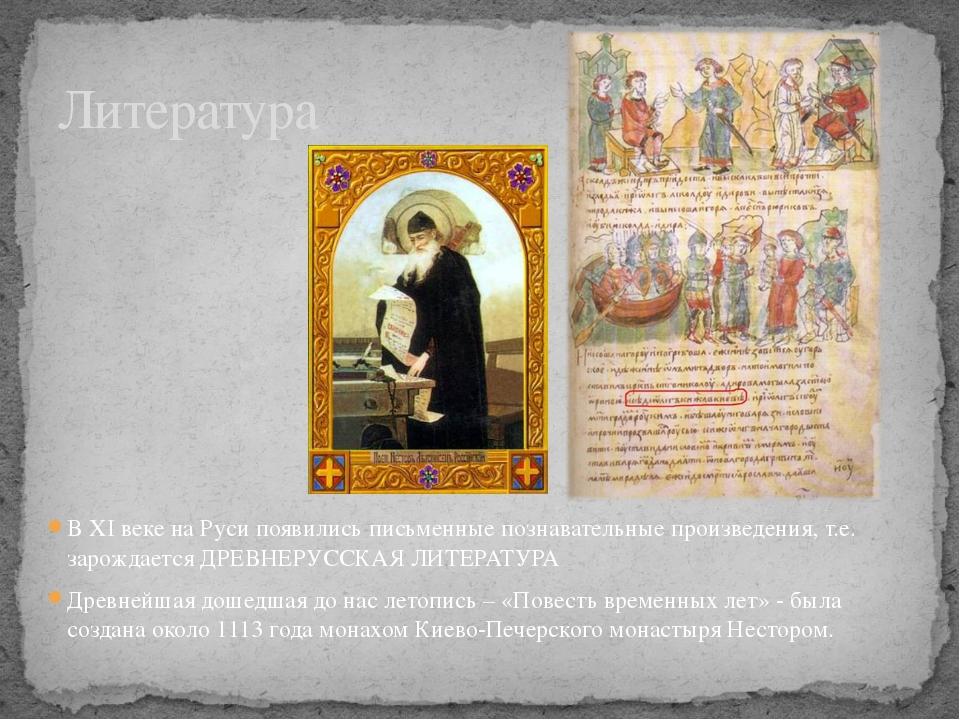 В XI веке на Руси появились письменные познавательные произведения, т.е. заро...