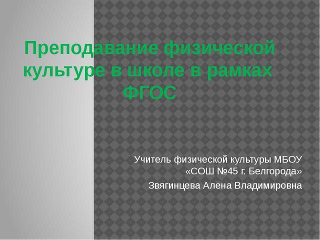 Преподавание физической культуре в школе в рамках ФГОС Учитель физической кул...