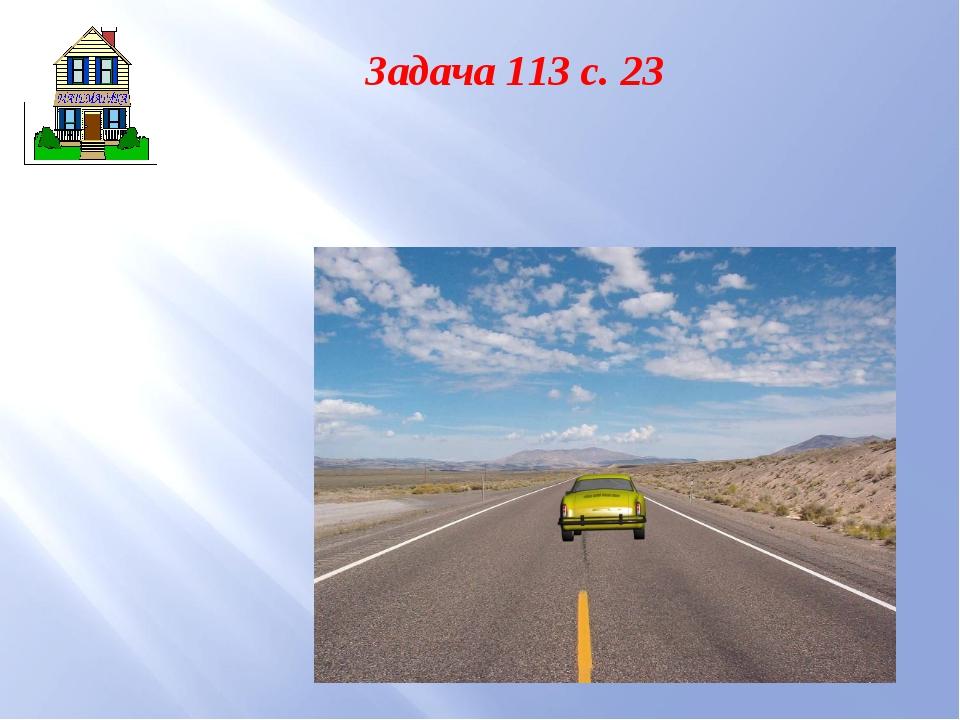 Задача 113 с. 23